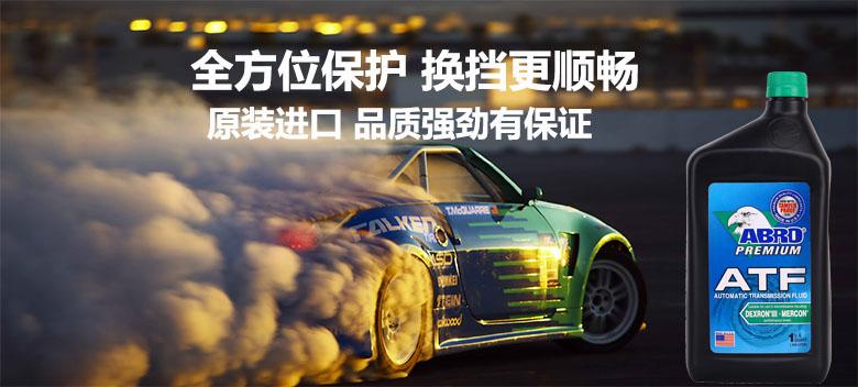 汽车自动变速箱油